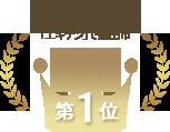 「エキテン」で磐田市No.1!