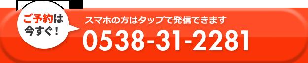 tel:0538-31-2281