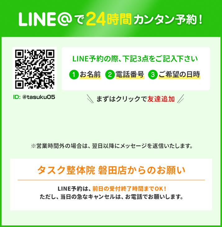 LINE@で24時間カンタン予約